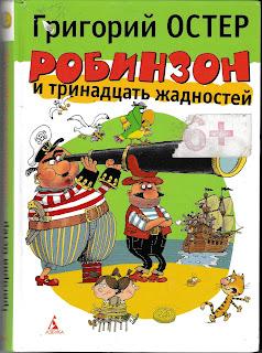 """Григорий Остер """"Робинзон и тринадцать жадностей"""""""