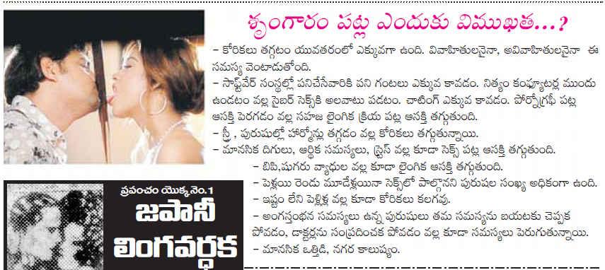 Telugu sex stories telugu script
