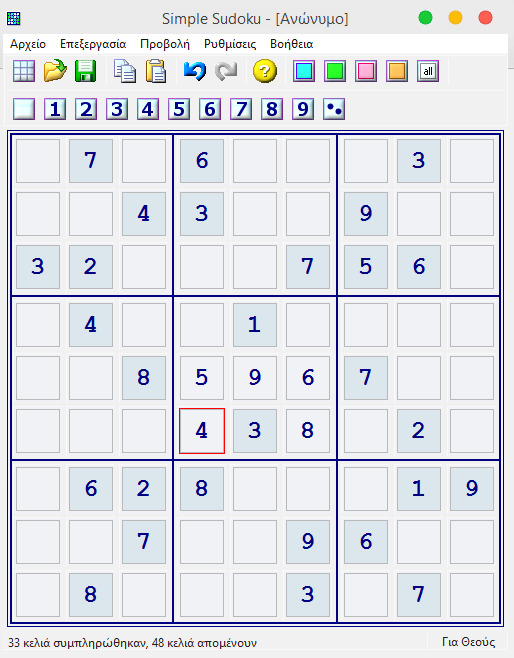 Simple Sudoku - Λύστε άπειρα δωρεάν παζλ