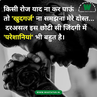 busy life status in Hindi बिजी लाइफ स्टेटस इन हिंदी