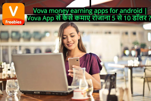 https://www.technoearning.in/2019/10/vova-money-earning-apps-for-android.html