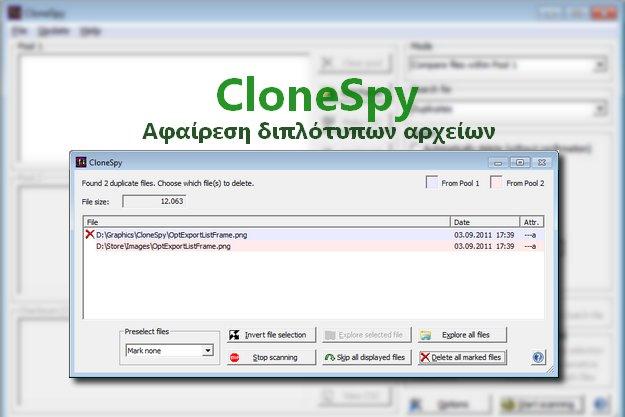 Δωρεάν πρόγραμμα εύρεσης και διαγραφής διπλότυπων αρχείων