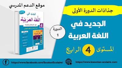 جذاذات الدورة الأولى لمرجع الجديد في اللغة العربية المستوى الرابع