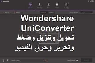 Wondershare UniConverter 11-5 تحويل وتنزيل وضغط وتحرير وحرق الفيديو
