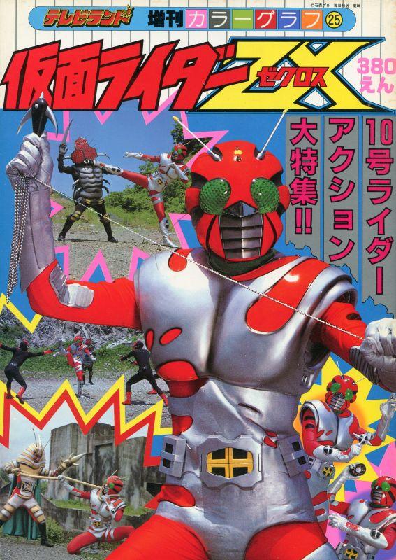 Imágenes Kaiju: DESCARGAR: Kamen Rider ZX ¡El Nacimiento ...