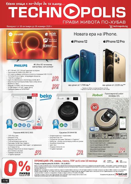 брошура каталог на технополис магазин