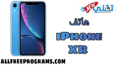 هاتف iPhone XR : أسعار و مواصفات هاتف iPhone XR