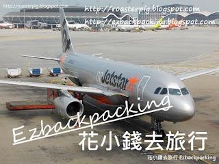 Jetstar 捷星航空:香港-東京成田GK22