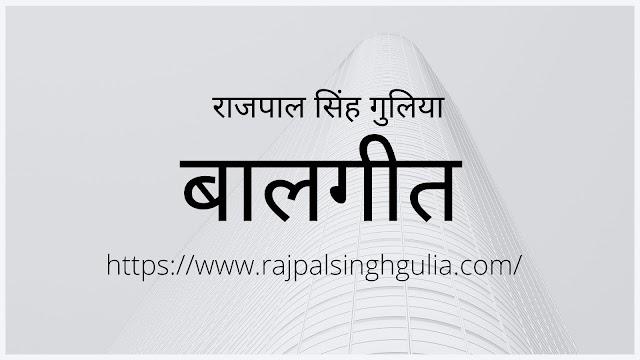 भूखा बंदर (bukha bander)- बालगीत हिंदी, Best Hindi Balgget, hindi Nursery Rhymes, Hindi Rhymes   राजपाल सिंह गुलिया