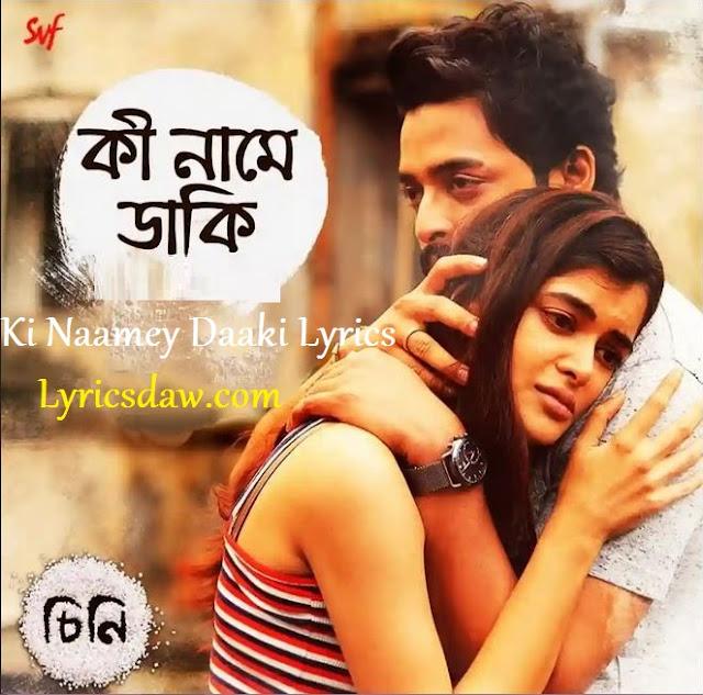 Cheeni Ki Naamey Daaki Lyrics Subhamita Banerjee