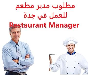 للعمل في جدة لدى شركة الطاهي السعودي  نوع الدوام : دوام كامل