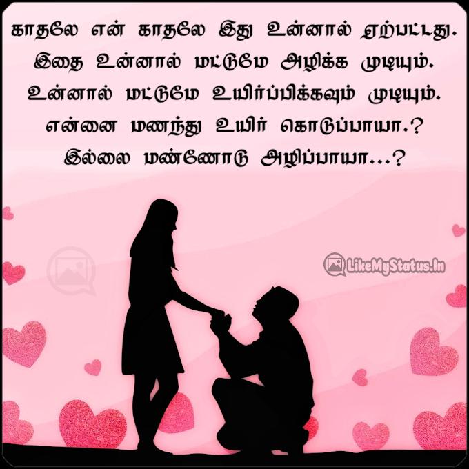 காதலே என் காதலே... Love Purpose Kavithai...