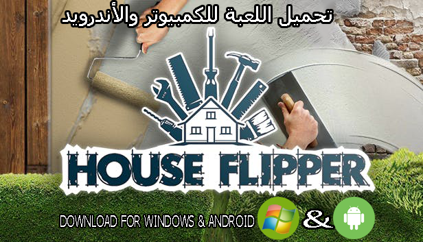 تحميل لعبة تنظيف البيوت House Flipper Arabgames Script Async