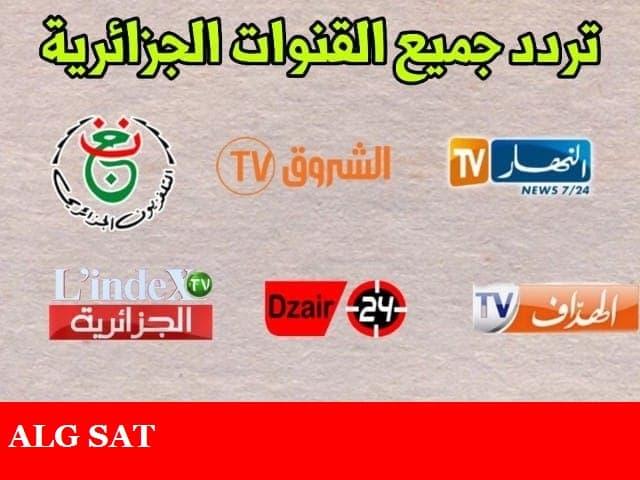 تردد جميع القنوات الجزائرية على النايل سات Nilesat 2020