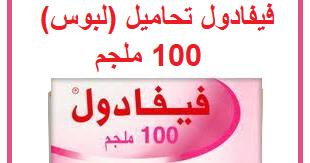 3a2c8e61b4a97 فيفادول 100 مجم 10 تحاميل - موقع أدوية الرضع و الأطفال KANAYATI®