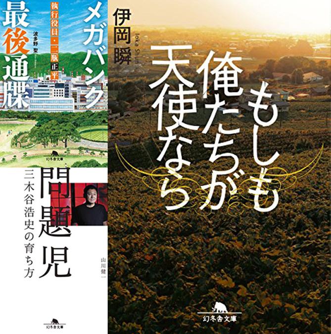 【文学:会場1】幻冬舎文庫25周年記念 大ベストセラーフェア(4/22まで)