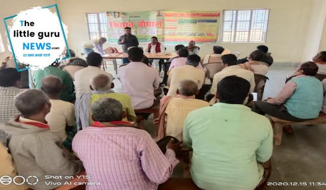 किसान की आय को बढ़ाने को लेकर किसान चौपाल का हुआ आयोजन