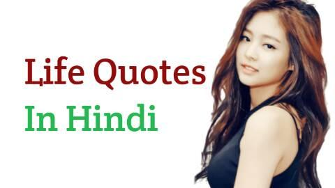 Best Hindi Life Status, Hindi Life Quotes, Life Shayari 2021