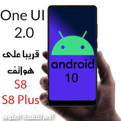 نظام Android 10  سيكون متاحا على هواتف Samsung S8