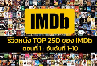 สุดยอดหนังดี จาก Top 250 บนเวบไซด์ IMDb Part 1: ลำดับที่ 1-10
