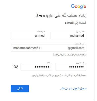 عمل حساب علي جوجل