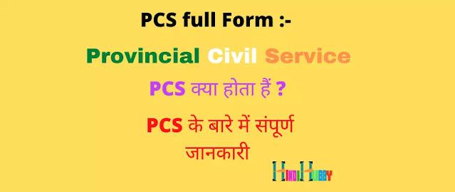 PCS Full Form in Hindi | PCS Ka Full Form, PCS Full Form