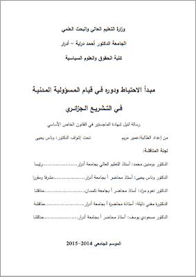 مذكرة ماجستير: مبدأ الاحتياط ودوره في قيام المسؤولية المدنية في التشريع الجزائري PDF