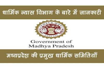 मध्य प्रदेश धार्मिक न्यास एवं धर्मस्व विभाग   मध्य प्रदेश में मंदिरों का प्रबंधन कैसे होता है   MP Dharmik Nyas Ke Baare Me Jaankari