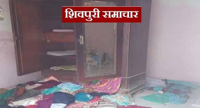 पीएस होटल के पीछे गुप्ता परिवार के यहां चोरी | Shivpuri News