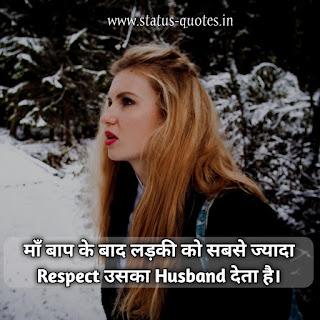 Attitude Status For Girl In Hindi For Instagram, Facebook 2021 |माँ बाप के बाद लड़की को सबसे ज्यादा Respect उसका Husband देता है।