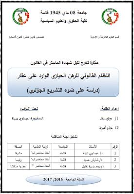 مذكرة ماستر: النظام القانوني للرهن الحيازي الوارد على العقار (دراسة على ضوء التشريع الجزائري) PDF