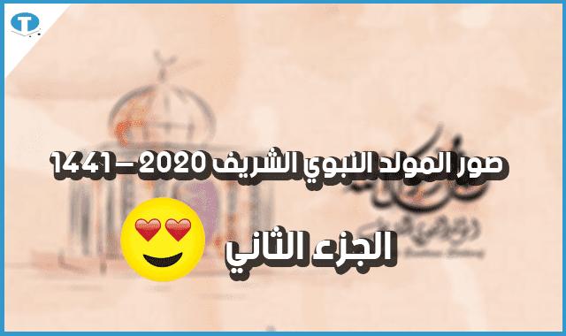 بطاقات تهنئة بالمولد النبوي الشريف للواتس 1441 هجري - الجزء الثاني