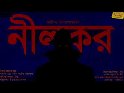 Baroda | Neelkor | Saradindu Bandopadhyay