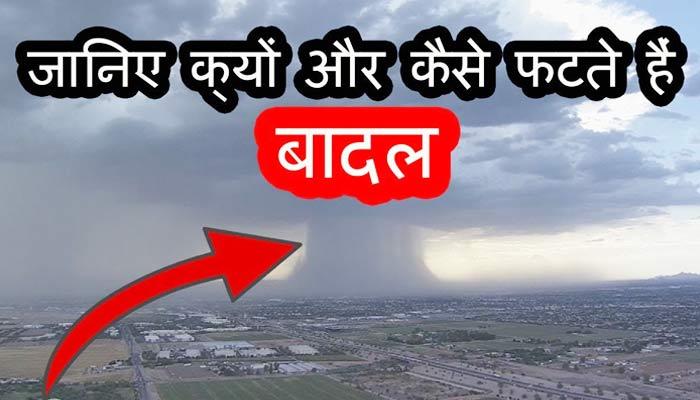 बादल का फटना क्या होता हैं क्यों फटते हैं बादल? What is Cloudburst?