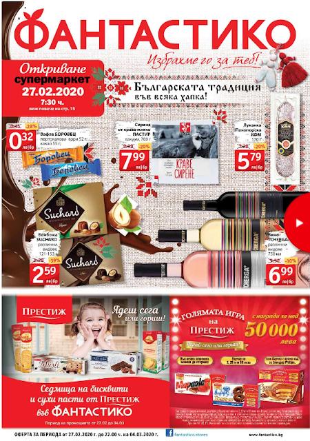 ФАНТАСТИКО  каталози и брошури софия