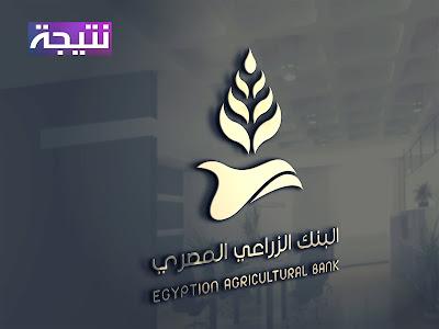 حقيقة اعلان البنك الزراعى المصرى عن 3000 وظيفة خالية
