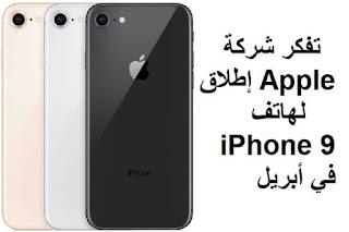 تفكر شركة Apple إطلاق لهاتف iPhone 9 في أبريل
