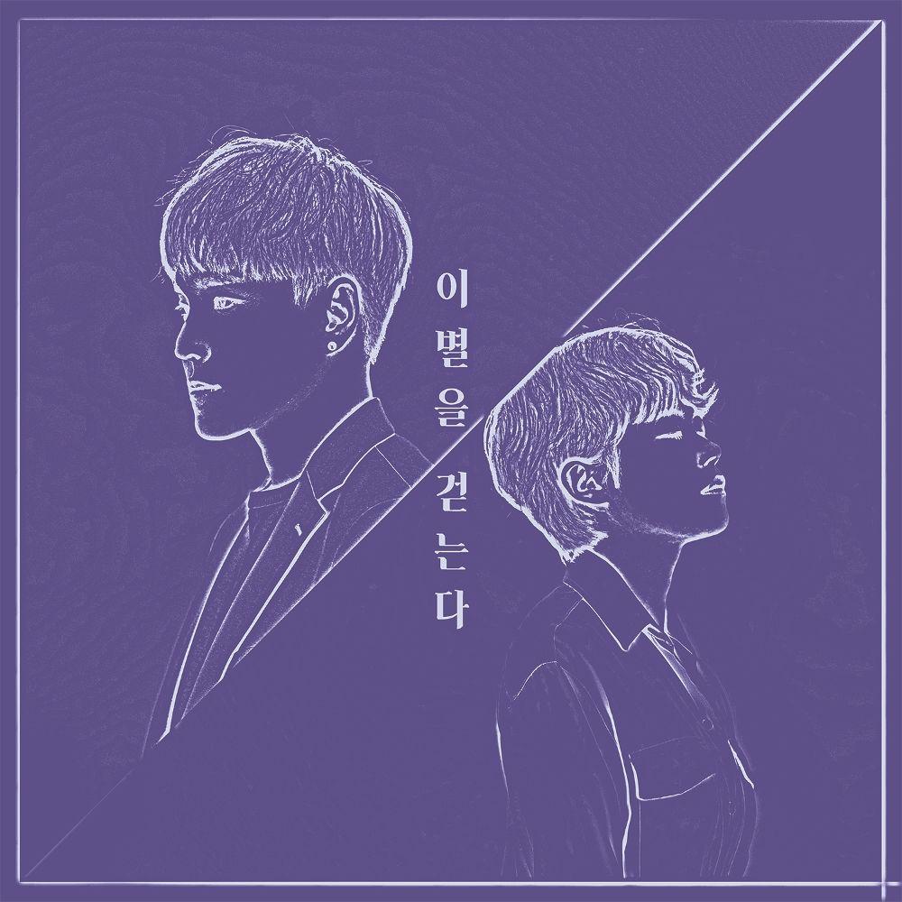 Jin Min Ho, Choi Hyo In – 이별을 걷는다 – Single