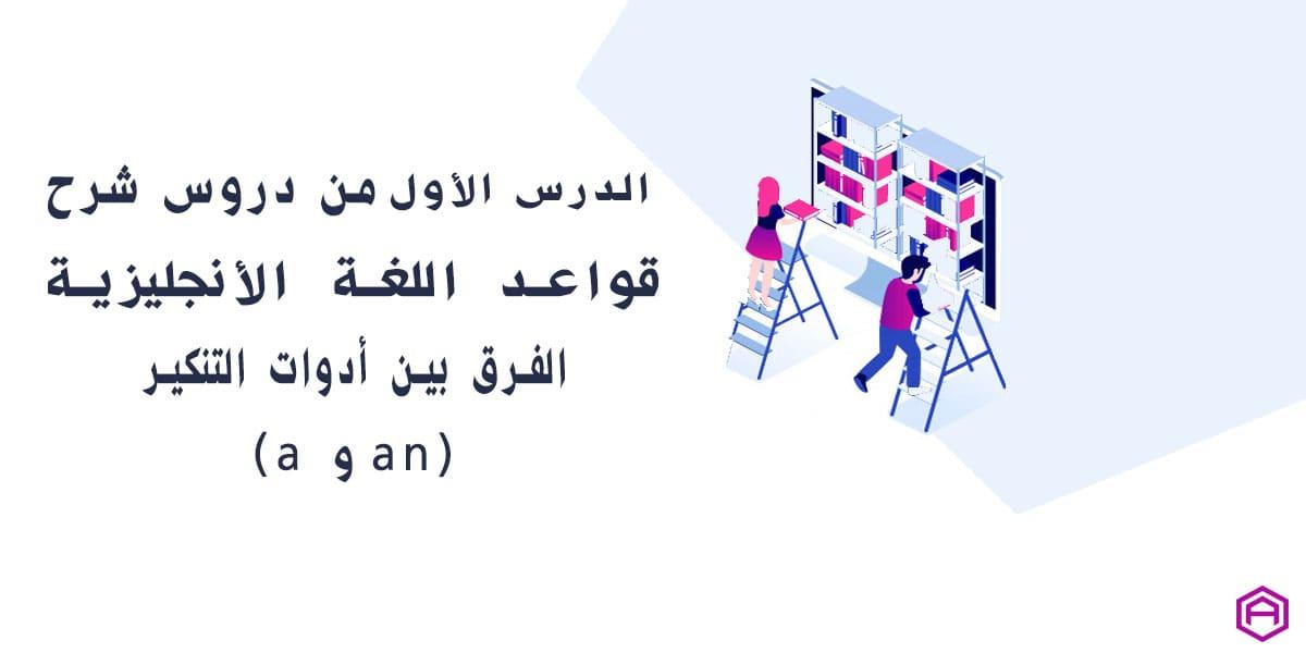 قواعد اللغة الانجليزية الدرس الأول الفرق بين (a و an)