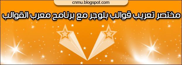 translate blogger templates to Arabic language