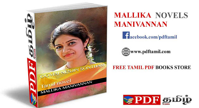 oomai nenjin sontham novel, mallika manivannan tamil novels, mallika manivannan novels pdf download @pdftamil