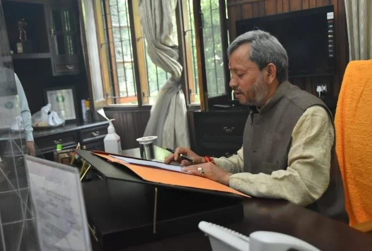 मुख्यमंत्री तीरथ सिंह रावत