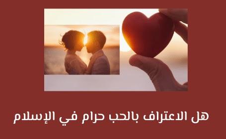 هل الاعتراف بالحب حرام في الإسلام