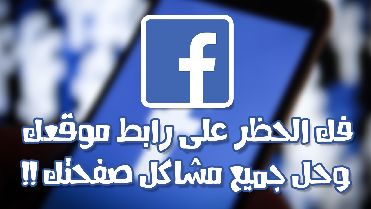 هكذا يمكنك فك الحظر على رابط موقعك في صفحتك على الفيسبوك وحل
