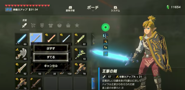 Aparece glitch relacionado con la espada maestra de Zelda: Breath of the Wild