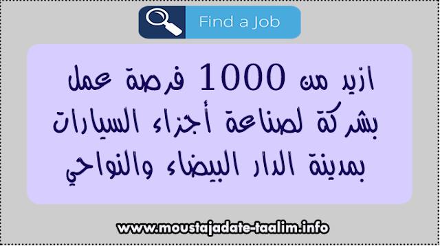 هاااااام : ازيد من 1000 فرصة عمل بشركة لصناعة أجزاء السيارات بمدينة الدار البيضاء والنواحي