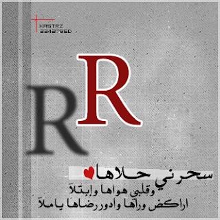 صور حروف خلفيات رومانسية مكتوب عليها حرف R