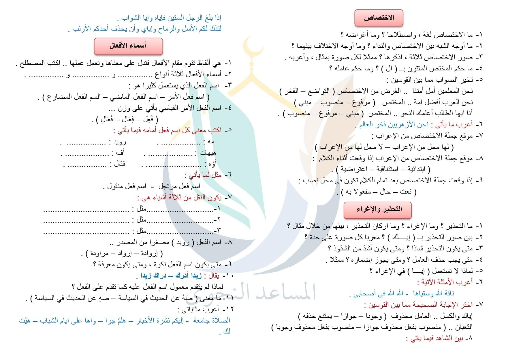 مراجعة منهج النحو للصف الثالث الثانوي العلمي (الأزهري) 2