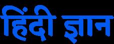 Hindi Gyan - सभी जानकारी हिंदी में