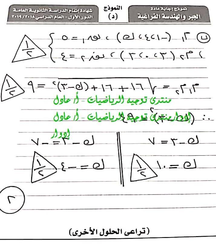 نموذج الإجابة الرسمي لامتحان الجبر والهندسة الفراغية للثانوية العامة 2019 بتوزيع الدرجات 17